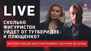 Плющенко взял 8 летнюю фигуристку у Тутберидзе Почему Загитову лишили премии Фигурный live