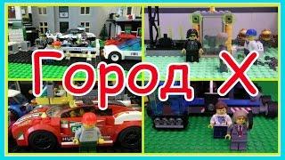 Lego Мультфільм Місто Х - 4 сезон ( 3 серія)