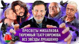 Бесогон ТВ про Беларусь / Звёздный праздник Лукашенко / Ефремов открывает театр в тюрьме / МИНАЕВ