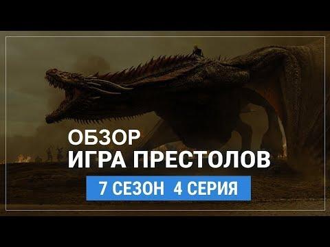 Игра Престолов. Обзор 4 серии 7 сезона. Продолжение