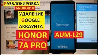 Honor 7A Pro FRP AUM L29 Разблокировка аккаунта google android 8