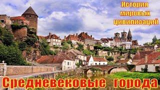 Средневековые города (рус.) История мировых цивилизаций