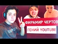 ФИРАМИР ЧЕРТОВ ГЕНИЙ ЮТУБА Реакция на клип Бабки не проблема mp3