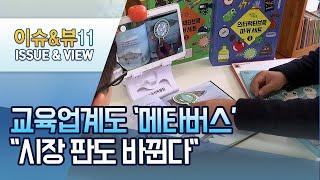 """메타버스 열풍에 교육업계 '들썩'…""""시장 판도…"""