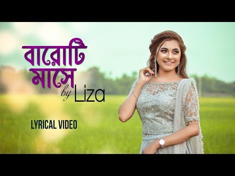 Baroti Mashe | বারোটি মাসে | Liza | Lyrical Video | Bangla New Song 2019