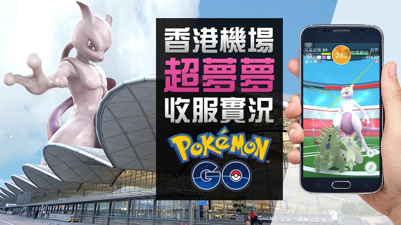 【捉到超夢夢了】香港機場道場挑戰 + 收服實況 Pokemon Go - YouTube