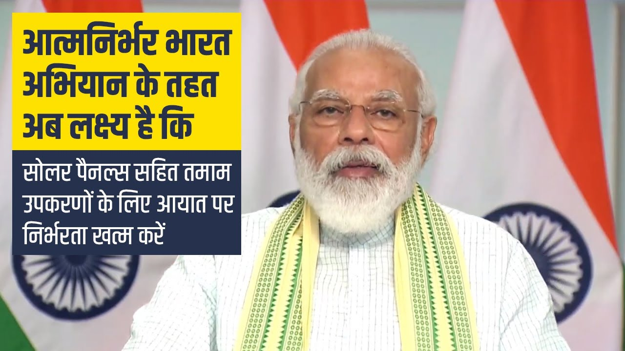 PM Modi's appeal to the start-ups...