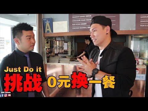 Steady Game【Just Do It】挑战0元换1餐 在W cafe当一名服务员