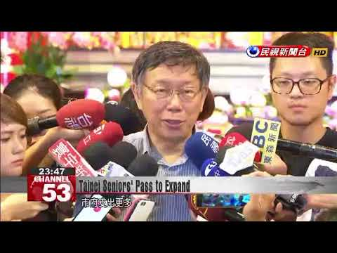 Ko Wen-je announces expansion to benefits of Taipei seniors' pass