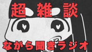 【雑談枠】超雑談ラジオ【長谷みこと】【生配信】【ジェムカン】