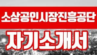 소상공인시장진흥공단 자기소개서, 경험경력기술서 작성방법