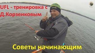 UFL - тренировка с Д.Корзенковым...bogomaz05