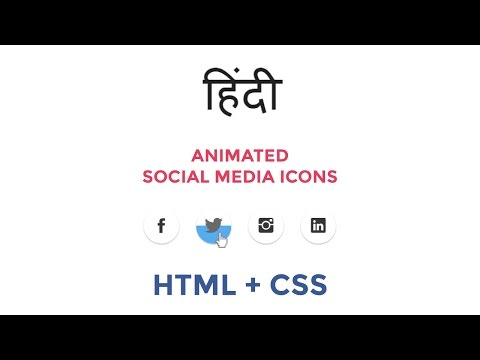 Animated Social Media Icons ( HTML CSS) Hindi Tutorial