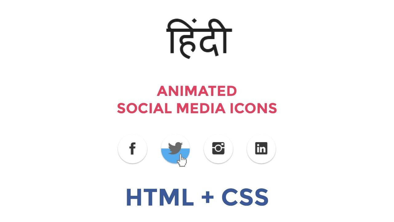 Animated Social Media Icons ( HTML CSS) Hindi Tutorial
