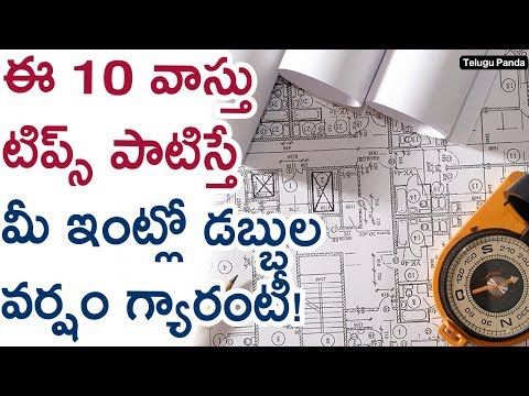 10 Vastu Tips To Attract Money And Wealth To Your Home l Telugu Panda