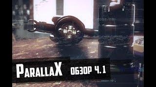 Обзор оптической системы - ParaLLaX от Laserwar Часть.1