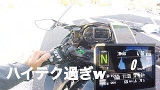 #41「H2SX SE」ハイテク過ぎるメーターの操作説明モトブログ