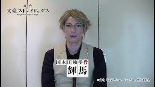 舞台「文豪ストレイドッグス」 横浜:KAAT 神奈川芸術劇場 ホール 大阪...