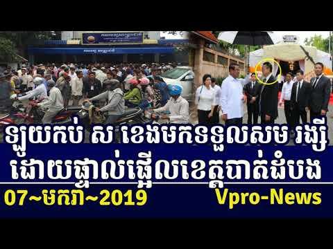 ស ខេងមកទទួលសម រង្សីដោយផ្ទាល់ផ្អើលខេត្តបាត់ដំបង khmer hot news today