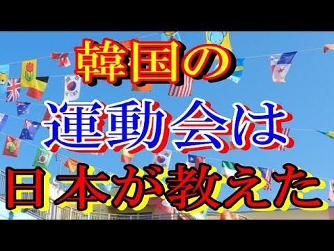 【日本文化排除?】でも韓国の運動会は日本が普及させました…