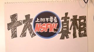 【LiFe週記】#33 十大上班不要看真相