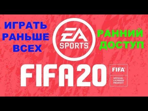 КАК ИГРАТЬ РАНЬШЕ ВСЕХ В FIFA 20 ★ РАННИЙ ДОСТУП В ФИФА 2020 ★ ИГРАТЬ САМЫМ ПЕРВЫМ