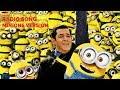 Minions Radio Tubelight RADIO SONG Salman Khan SONG REMIX HINDI