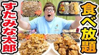 【大食い】すたみな太郎の約5kgの爆盛&超盛弁当を爆食いしたら食べ放題バイキングの底力が凄すぎた