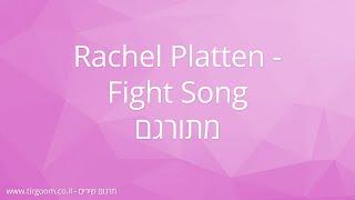 Rachel Platten - Fight Song מתורגם