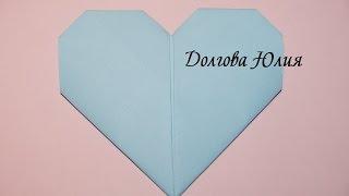 Оригами из бумаги для начинающих сердце  \\\  Origami paper heart for beginners