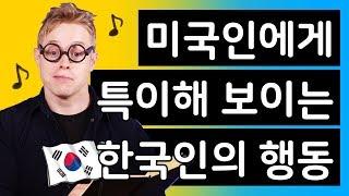 미국인에게 특이해보이는 한국 사람들의 행동(?)