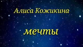 Алиса Кожикина Мечты.