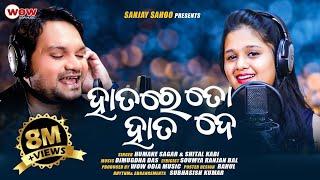 Hatare To Hata De | Humane Sagar & Sital Kabi | Odia New Romantic Song 2021 | Studio Version