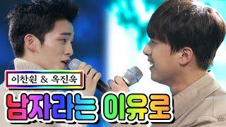 Download lagu 【클린버전】 이찬원 & 옥진욱 - 남자라는 이유로 💙사랑의 콜센타 32화💙