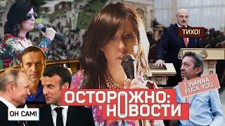 ОСТОРОЖНО: НОВОСТИ! Лукашенко спрятался, Макрон слил Путина, Кеосаян против системы #12