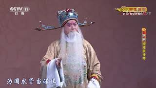 《CCTV空中剧院》 20191006 京剧《穆桂英挂帅》| CCTV戏曲