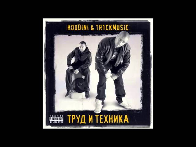 Hoodini & Tr1ckmusic - ?????????? feat. M.W.P. (Official Audio)