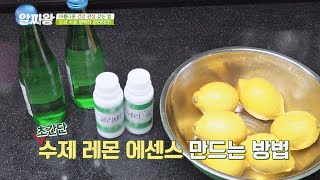 [피부관리] 초간단 ↖수제 레몬 에센스↗ 만드는 방법 …
