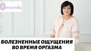 Др. Елена Березовская - Болезненные ощущения во время оргазма