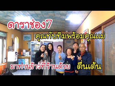 EP.296 - Celebrities in Thailand come to eat at restaurants