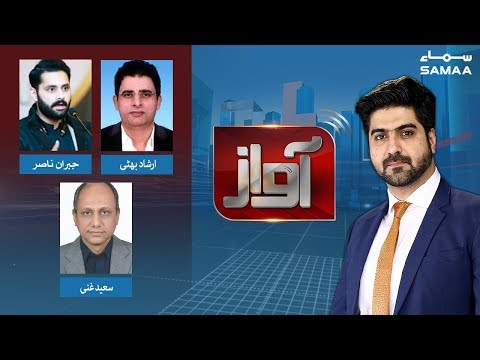 Awaz - Thursday 12th December 2019