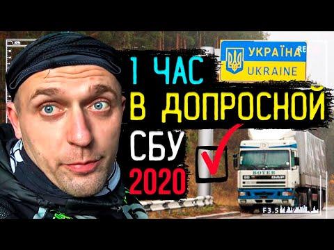 В Украину с Российским паспортом в 2020! 1 час в допросной СБУ! Что спрашивали?