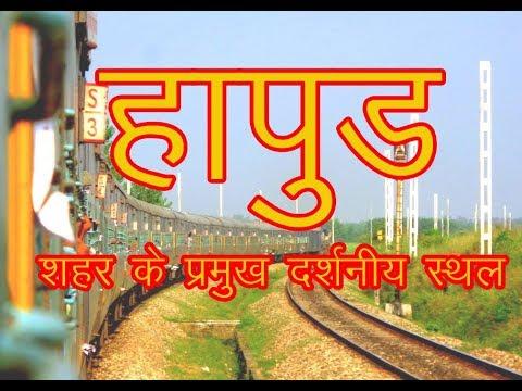 Best Place Visit in Hapur / हापुड शहर में घूमने की प्रमुख जगह