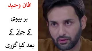 Affan Waheed went into depression after divorce | افان وحید کی طلاق