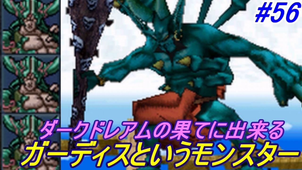 プロフェッショナル ドラゴンクエスト 2 モンスターズ ジョーカー