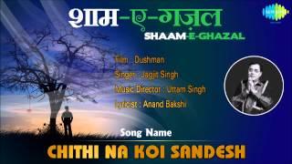 Chithi Na Koi Sandesh | Shaam-E-Ghazal | Dushman | Jagjit Singh