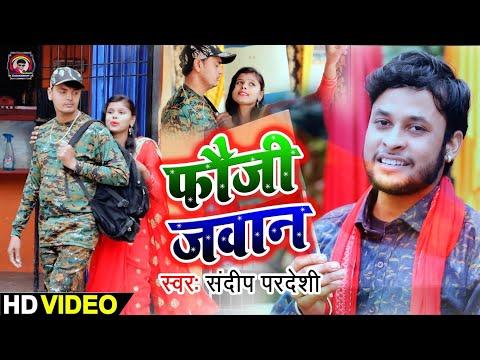 #video_song_फ़ौजी_जवान&new-desh-bhakti-song-2021-गायक-संदीप-परदेशी-का-न्यू-धमाका