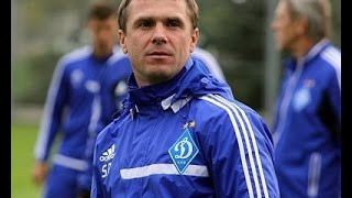 Легенды украинского футбола: Сергей Ребров