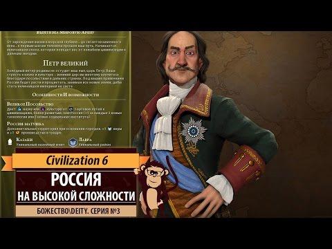 Играем за Россию в Civilization V #1 [стрим]