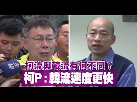 柯流與韓流有何不同?柯P:韓流速度更快   台灣蘋果日報